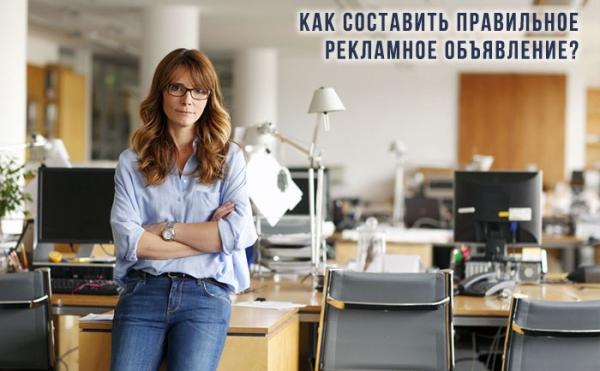 Создание рекламных объявлений в Алматы